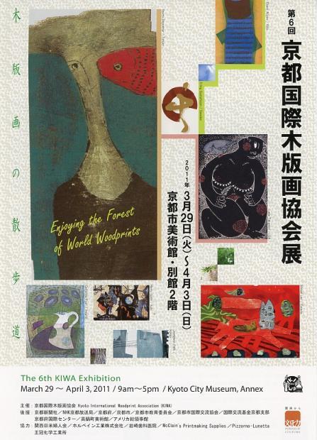 第6回京都国際木版画協会展