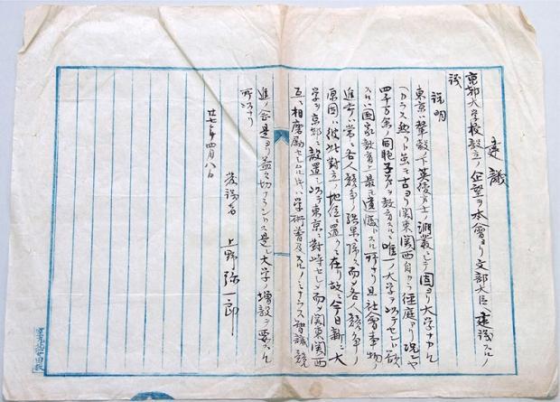上野弥一郎直筆の建議書