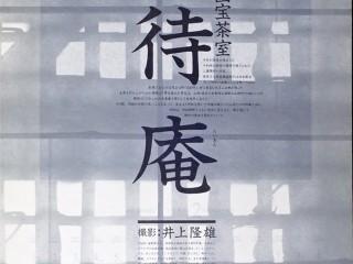 1988 カレンダー制作