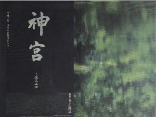 1989年 カレンダー制作