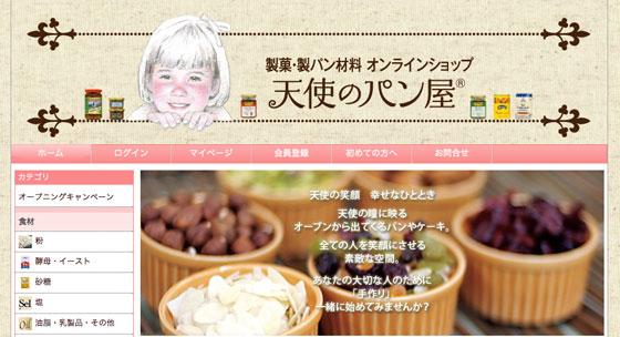 天使のパン屋オンラインショップ
