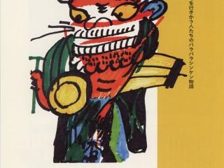 2013年〜 広報誌デザイン制作