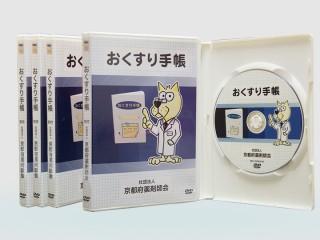 おくすり手帳 啓発ビデオ DVD制作
