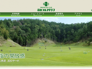 2011年〜 ウェブサイト制作