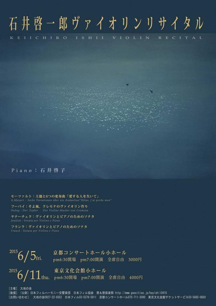 recital2015