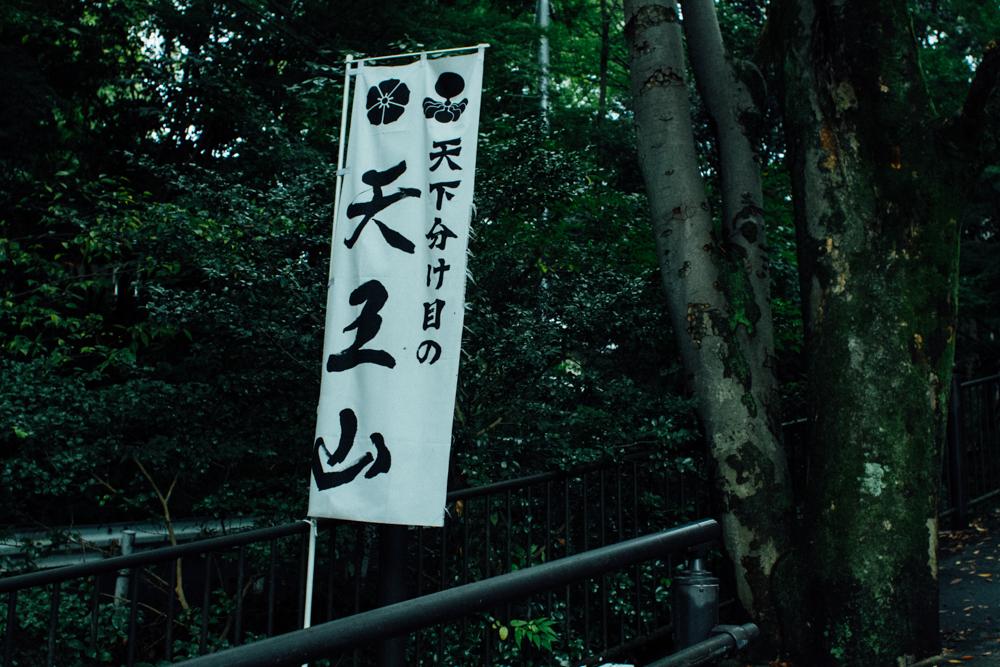 15oyamazaki-3