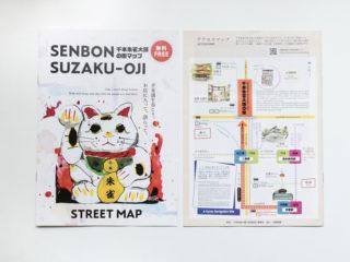 商店街マップパンフ、映像