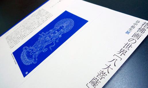 摺佛画の世界〔八大菩薩〕 谷中和生展