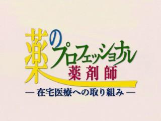 京都府薬剤師会  活動紹介ビデオ DVD制作