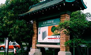 京展2014