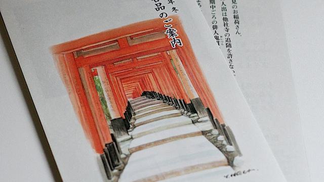 悠久の旅 とっておきの京都