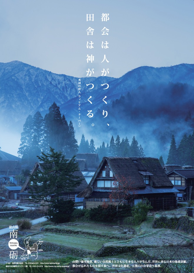 五箇山ポスター最終