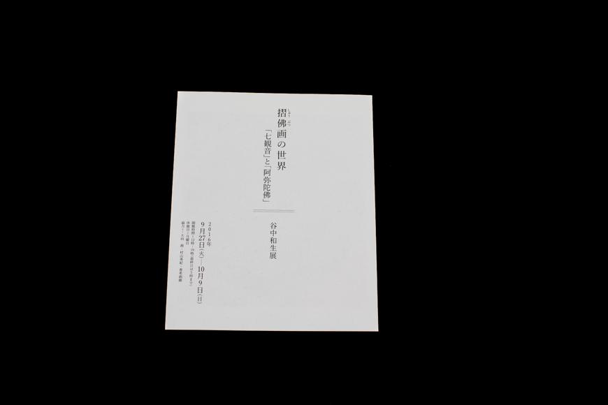 摺佛画の世界「七観音」と「阿弥陀佛」