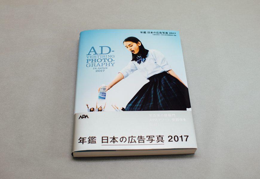 年鑑 日本の広告写真2017
