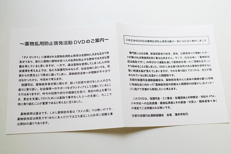 京都市保護司会連絡協議会特別シンポジウム