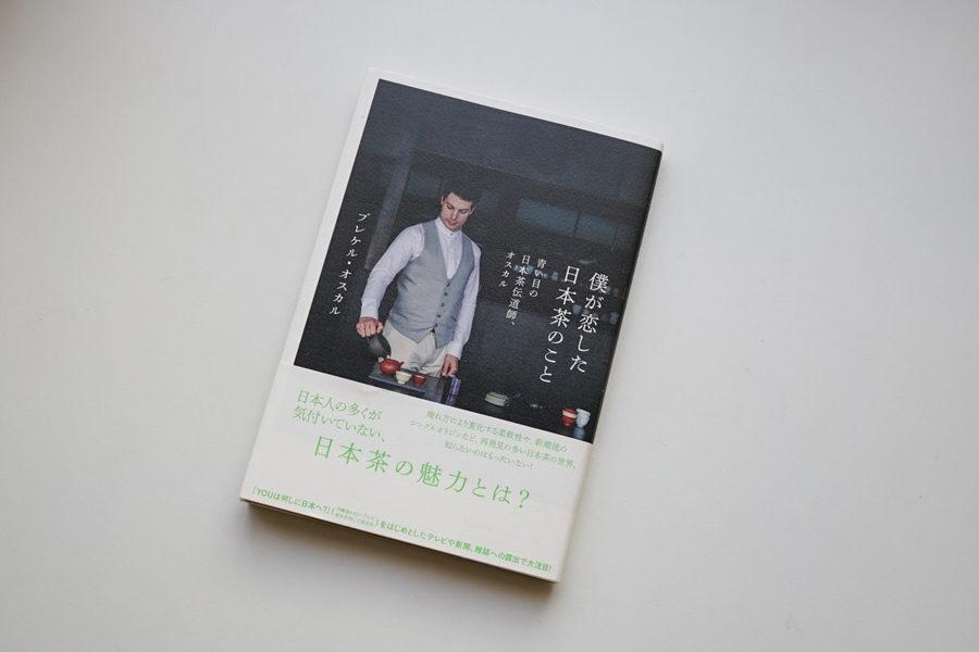 日本のお茶の本