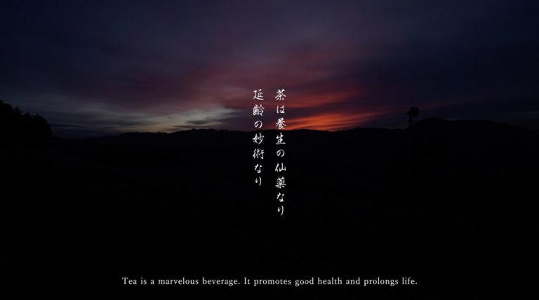 Origin of Uji-cha Message Page