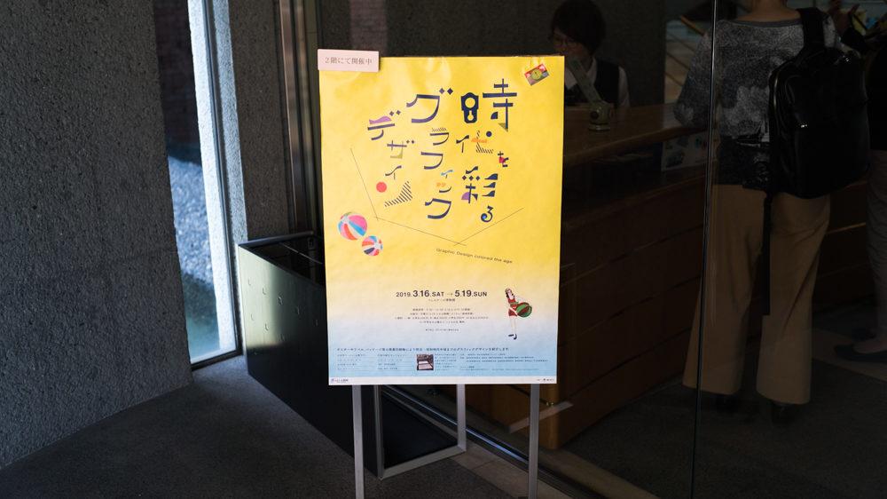 茶箱ラベルの展覧会