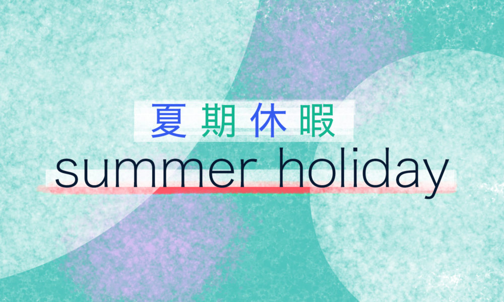 夏期お休みのお知らせ