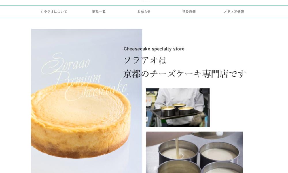 京都のチーズケーキ専門店ソラアオさま