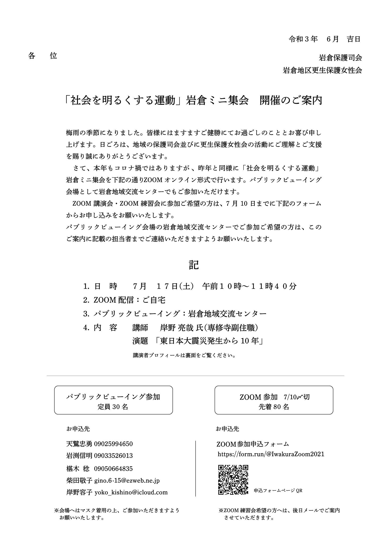 ZOOM講演会お知らせ